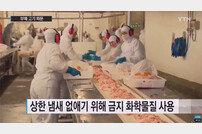 브라질 썩은 닭 논란…국내 수입된 10만 7천여톤 중 80% BRF 제품