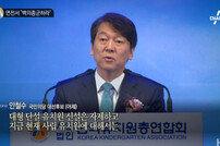 """안철수 유치원 논란, 여전히 뜨거운 감자 """"제2의 이명박이냐"""""""