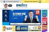 문재인 1번가, '최순실 없는 나라' 공동구매 등 화제…'폭발적인 반응'