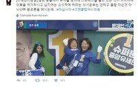 """이재정 의원, '유세장 춤판' 해명… """"클럽 다닌 것 아냐"""" 폭소"""