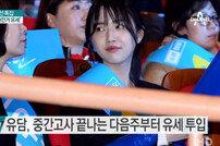 """유승민 딸 유담, 재산액이 2억원 """"할아버지가 주신 용돈 저축"""""""