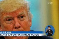 """美 트럼프 """"韓 사드 비용 10억 달러 내라 … 한미 FTA, 끔찍한 협정"""""""