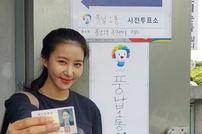 """배우 김정민, 대선 사전투표 인증샷 """"제가 한 표 드린 후보님…"""""""