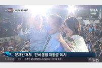 """문재인 후보 딸 문다혜, """"문빠 1호, 아이 키우기 좋은 나라 만들어 달라"""""""