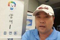 """[제19대대통령선거:★투표인증샷] 양준혁 """"찍을 사람은 없지만 투표완료"""""""