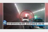 중국 교통사고 유치원 차량 불타…한국인 유치원생들 11명 사망 '처참'