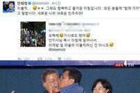 """안희정, 문재인 대통령 당선 후 격한 볼뽀뽀 """"이불킥? 행복하고 즐거운 아침"""""""