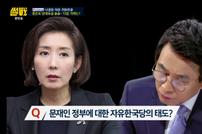 """'썰전' 나경원 """"보수 통합 추진돼야…야당 입장 문 대통령에 달려있다"""""""