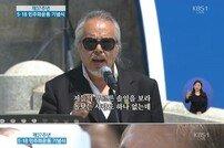 5·18 기념식, 감동의 전인권 '상록수'…문 대통령도 함께 '임을 위한 행진곡' 제창