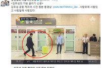 """'김무성 캐리어 논란'에 정청래 일침…누리꾼들 """"발걸음 보소, 인성 XXX"""""""