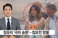 """최순실, 딸 정유라 소환에 """"삼성 말, 한 번 잘못 빌려 탔다가…"""" 흥분"""