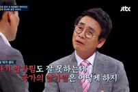 """'썰전' 유시민 """"강경화 후보자, 자기 앞가림도 못하면서 국가는 어떻게?"""""""