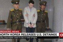 """문 대통령, 美대학생 오토 웜비어 사망에 조전 보내…""""북한, 인권 존중 않는데 개탄"""""""