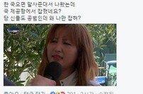자유한국당 5행시 이벤트, 온라인상 화제… 왜?