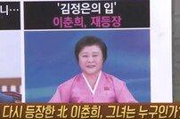 """북한 """"ICBM 발사 성공"""" 중대발표… '리춘희 입' 또 전달자 역할"""