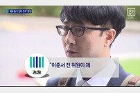 이준서 구속영장… 檢 '국민의당 제보 조작' 이 전 최고위원 등 2명 구속영장
