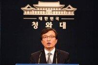 """靑 """"싱가포르서 북측에 KBS 기자 억류"""" 주의 당부"""