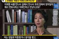 """[인터뷰 전문] 김부선 """"이재명, 하룻밤 자고 나니…거짓이면 천벌"""""""