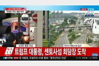 [북미정상회담] 트럼프, 회담장 도착…김정은, 차량으로 이동 중