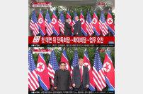 """[북미정상회담] 김정은 """"전세계인들, 판타지나 공상과학영화 같을 것"""""""