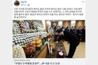 """황교익, 故 김종필 전 총리 훈장추서에 """"정치가 한량들 놀이판이냐"""""""