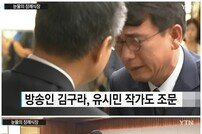 김구라-유시민, 고 노회찬 빈소 찾아 끝내 오열