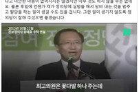 """김희애 남편 이찬진, 정의당 가입…""""눈물 콧물 흘리며 울었다"""" [전문]"""