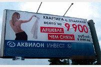 '여성 가슴 크기=아파트값' 비유한 건설사 광고 '뭇매'