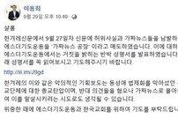 """'가짜뉴스 공장 논란' 에스더 측 """"혐오에 따른 종교 탄압"""""""