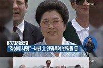 """통일부 """"김성애 사망 동향 有""""…김일성 전 주석 두 번째 부인"""
