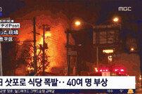 """日 삿포로 식당 폭발에 40여명 부상 """"가스 냄새 났다"""""""
