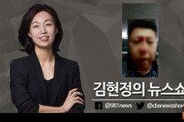 """'김현정 뉴스쇼' 피해자의 폭로 """"권도식, 보도 불러라"""" 수차례"""