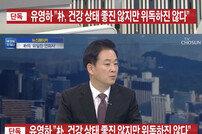 """유영하 """"'박근혜 위독설' 사실과 달라…건강이 좋지는 않다"""""""