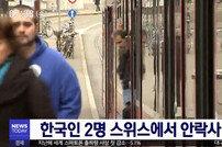 스위스 한국인 안락사 확인, 안락사 기관 한국인 가입자만 무려…