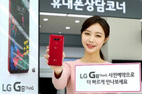 LG전자 'G8' 15일부터 예약 판매