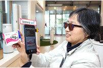 LGU+, 시각장애인 음성안내 앱 출시