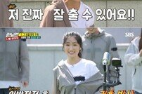 [DA:리뷰] '런닝맨' 김혜윤, 반전 무대…댄스 '쓰앵님'이 필요한 예서 (종합)