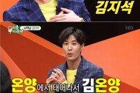 [DA:리뷰] '미운우리새끼' 김지석이 밝힌 #데뷔 흑역사 #유인영 #가족♥ (종합)