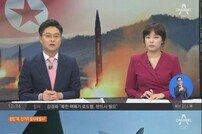 """북한 미사일 '522일만'…靑, 北발사체 관련 긴급회의 """"경계 강화"""""""