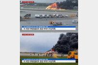 러시아 여객기화재, 비상착륙 중 대형 참사 발생…41명 사망