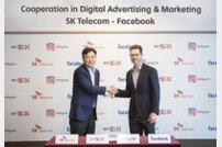 SKT, 인스타그램과 5G 디지털광고 협력