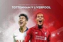 '토트넘 vs 리버풀'… 가능성 4% 챔피언스리그 결승전 성사