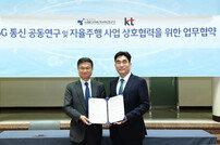 KT, 서울대와 미래 통신기술 6G 개발