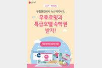 """LGU+ """"부킹닷컴서 숙소 예약하면 로밍 무료"""""""
