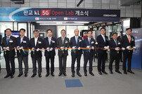 KT, 판교에 '5G 오픈랩' 개소