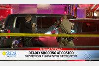 캘리포니아 총격사건…코스트코서 총격사건 1명 사망·3명 부상