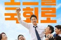 [DA:박스] '롱 리브 더 킹: 목포 영웅', 외화 공세 속 100만 돌파