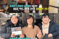 [DA:피플] 장미란 근황, 여성미+지성미…'제2의 장미란' 응원→후배♥