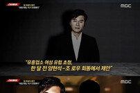 """[종합] 정마담 양현석 폭로→엇갈린 진술 """"YG서 시켜"""" VS """"왜 女 부른건지"""""""