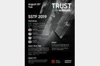 삼성, 8월 20일 보안기술포럼 개최